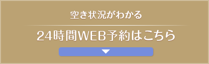 空き状況がわかる24時間WEB予約